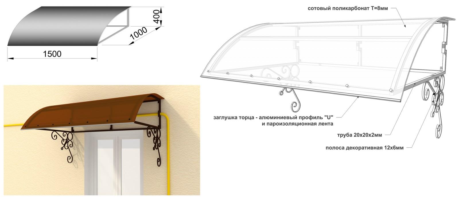 Козырьки над крыльцом из поликарбоната своими руками фото чертежи 26